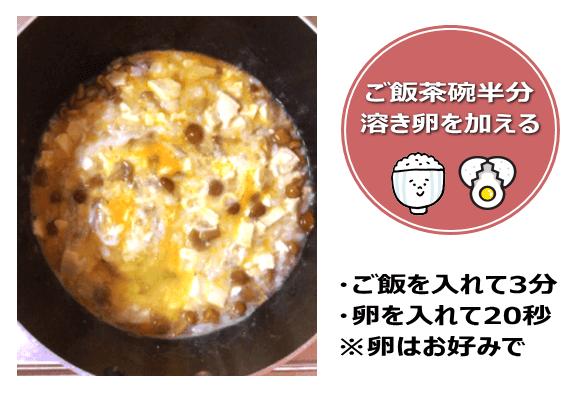 白米・玄米を2分、卵を20秒煮込む