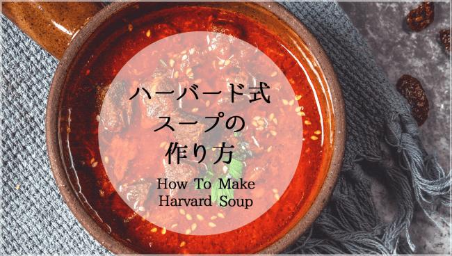 ハーバード式ファイトケミカルスープの作り方