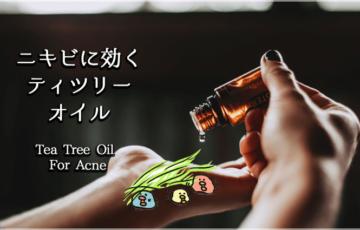 イラストで分かるニキビに効果抜群なティーツリーオイルの安全な使い方