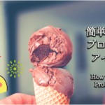 激簡単で超旨い!ダイエットに最適な極上プロテインアイスの作り方(全4種)