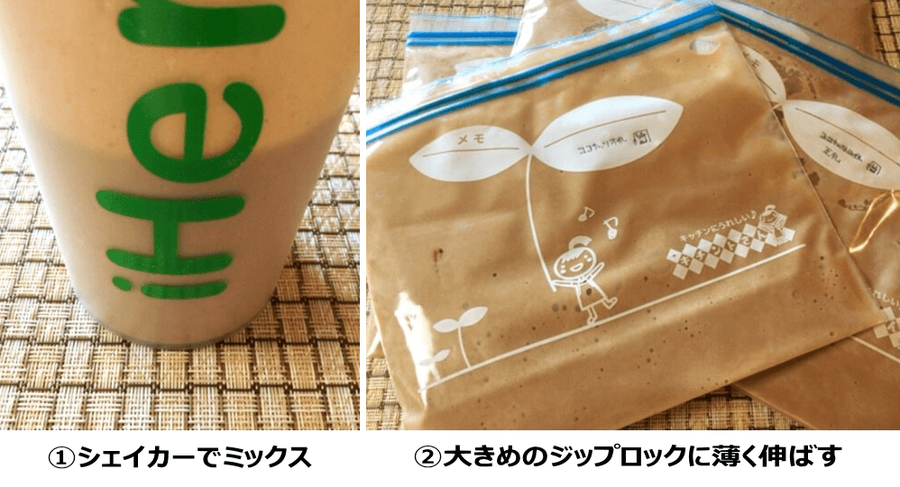 最も簡単なプロテインアイスの作り方