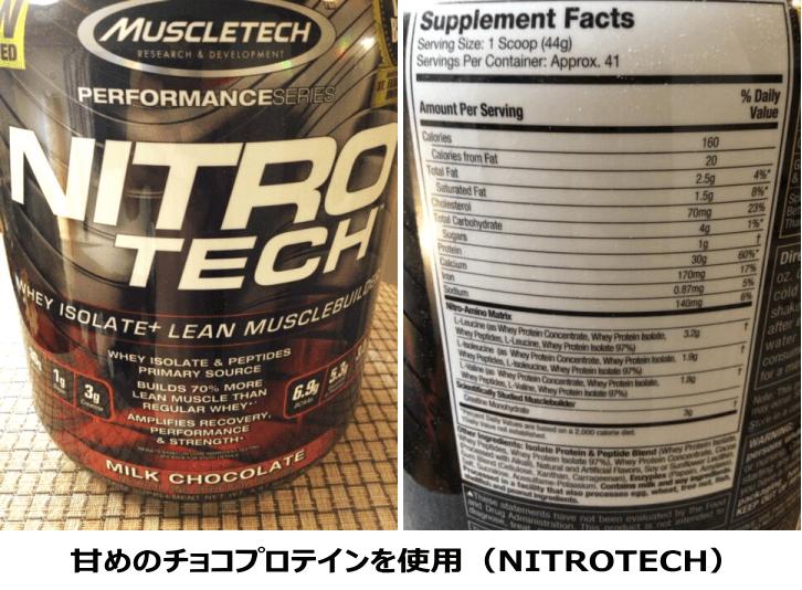 甘めのチョコプロテインを使用(NITROTECH)