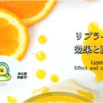 イラストで分かる高濃度ビタミンCのリプライセルの効果と副作用