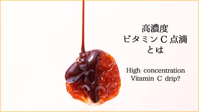 高濃度ビタミンC点滴とは