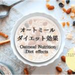 イラストで良く分かるオートミールの栄養価とダイエット効果