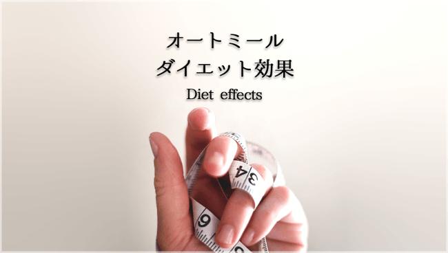 オートミールのダイエット効果