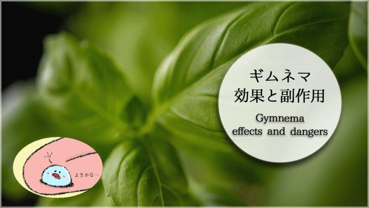 イラストで良く分かる糖の吸収を抑えるギムネマの効果と副作用