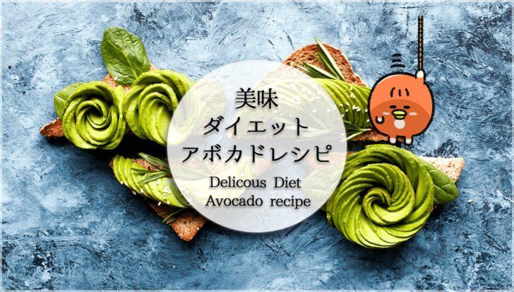 簡単&低糖質!本当に美味しいアボカドダイエットレシピ集