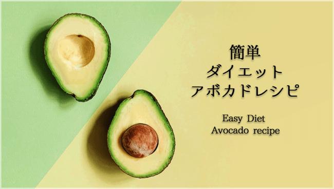 美味しい低糖質ダイエットアボカドレシピ