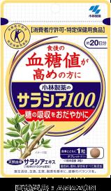 小林製薬 サラシア100