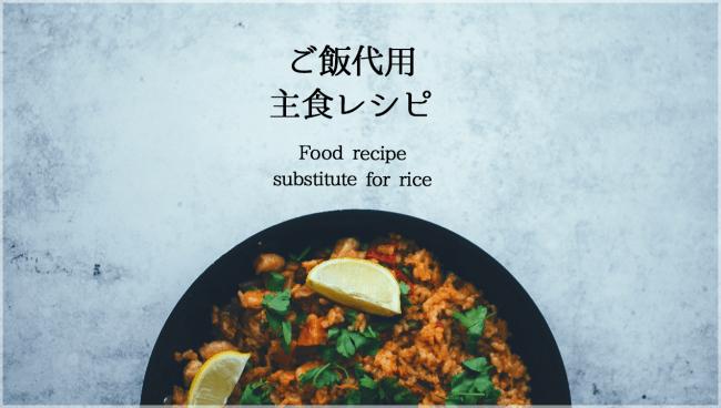 白米代用の低糖質主食レシピ