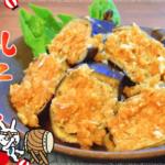 レンチン進化版!滑らか最高の煮びたし風ナス生姜餃子(糖質8.2g)
