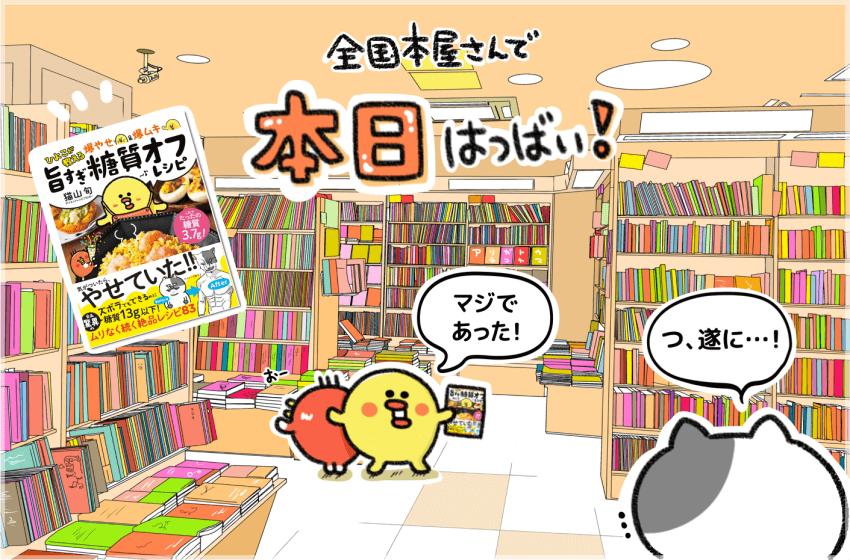 本日全国発売!学研『ひよこが教える 旨すぎ糖質オフレシピ』!