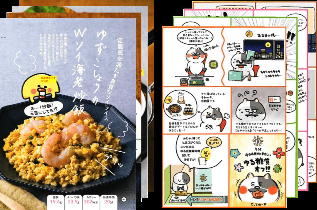 旨ブロ新作レシピと新作漫画