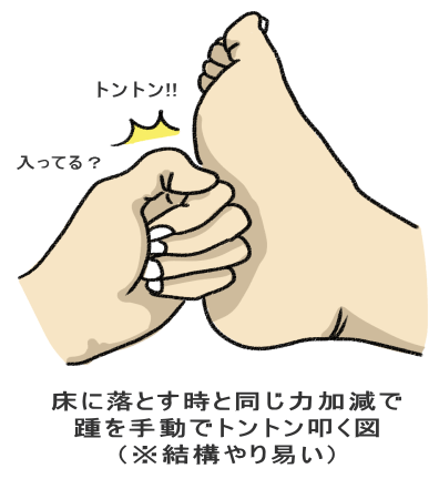 床に落とす時と同じ力加減で 踵を手動でトントン叩く図 (※結構やり易い)