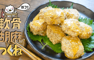 美味さコリコリ!美味黄身ソースの食感軟骨胡麻つくね(糖質6.2g)