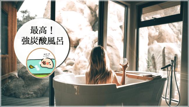 炭酸風呂も血流改善に最高だよ!