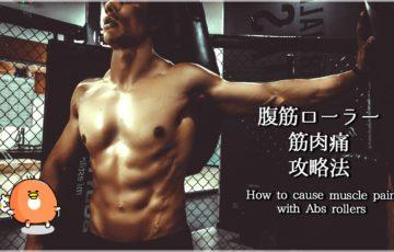 背筋 膝コロ 腹筋ローラーで背筋を鍛えれる?鍛え方やメリットを徹底解説!