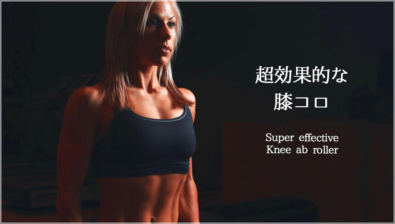 効果的に腹筋を鍛える膝コロのやり方