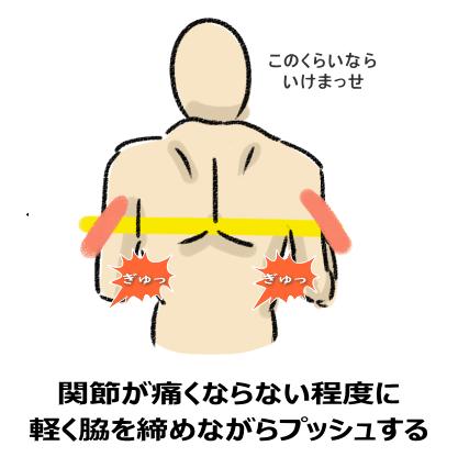 プッシュアップで関節が痛くない程度に 脇を軽く締めながら行う