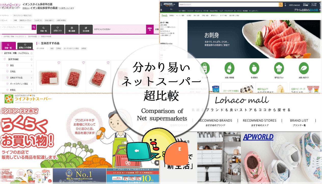お買い物も外出不要!超分かり易いネットスーパー比較と特徴