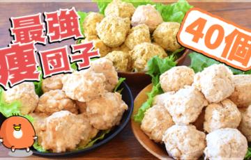 1撃40個!ダイエットに最高な作り置き痩せ鶏団子を作ろう!(全4種)