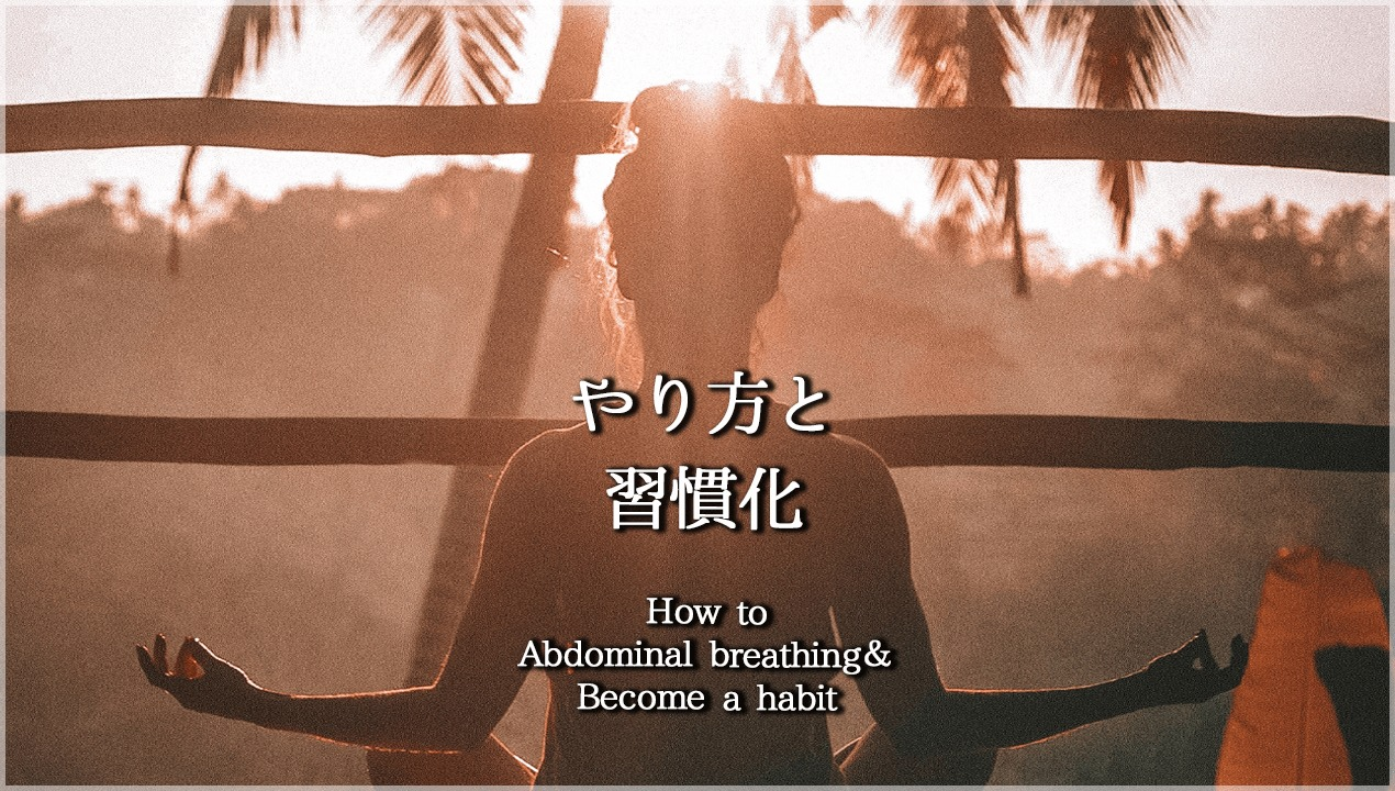 腹式呼吸のやり方と習慣化