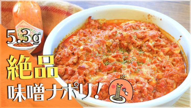 旨みの狂乱!極上味噌ナポリタンのまるごと豆腐グラタン(糖質5.3g)