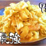 悶絶激トロ!ウルトラ簡単丸ごと一玉沼キャベツ(糖質11.7g)