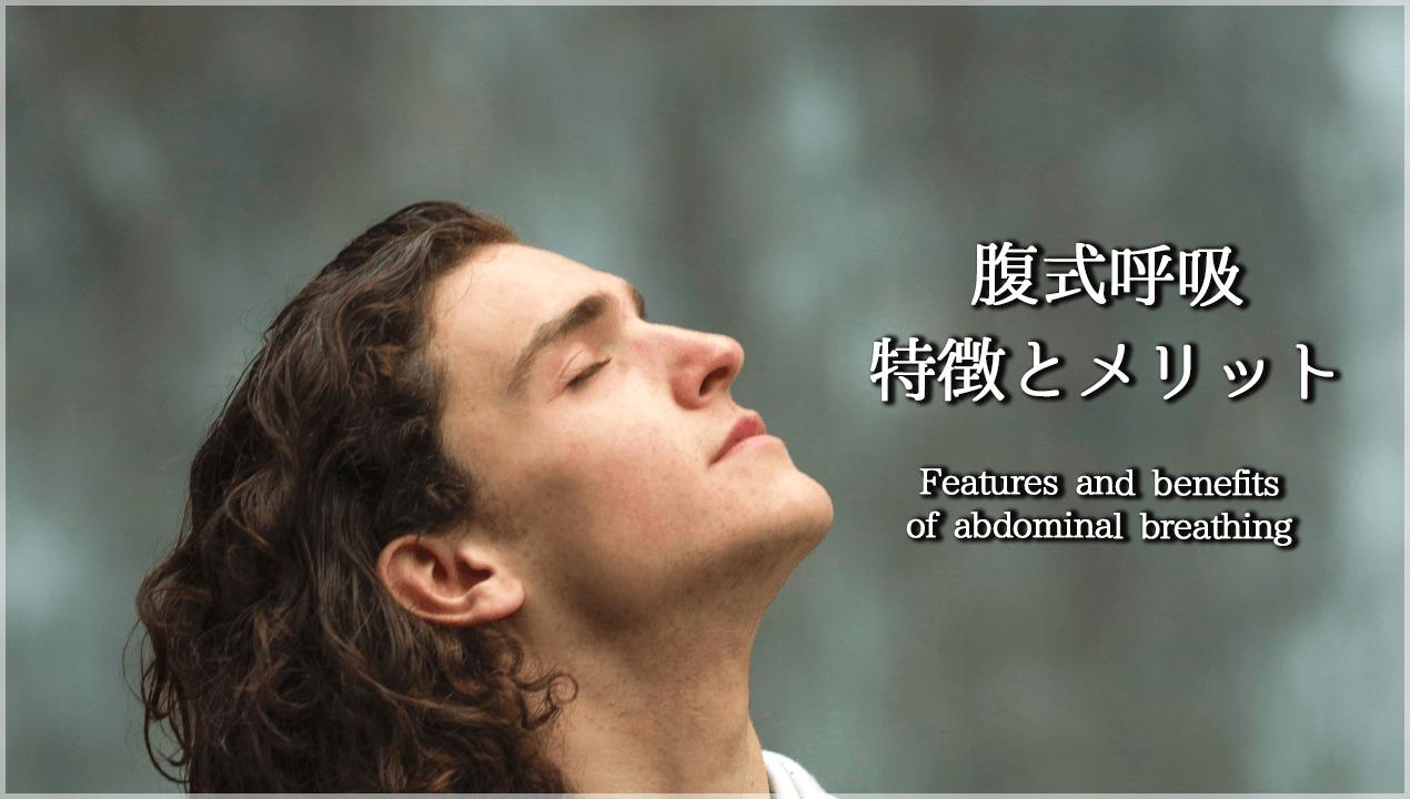 腹式呼吸の特徴とメリッ