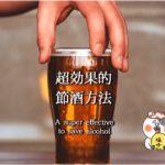 イラストで分かる効果的に節酒を成功する具体的な20の方法とコツ