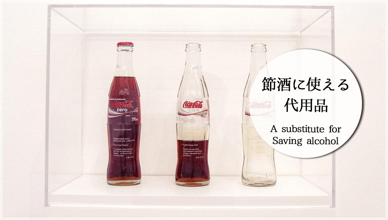 代用品を使った節酒方法