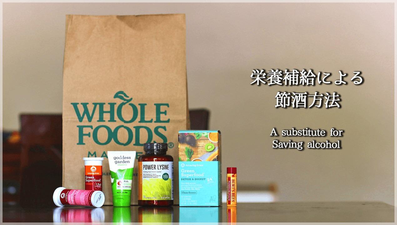 栄養補給による節酒方法(ビタミン・ミネラル)