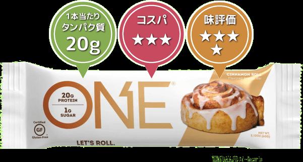 Oh yeah! Oneプロテインバー(タンパク質20g)