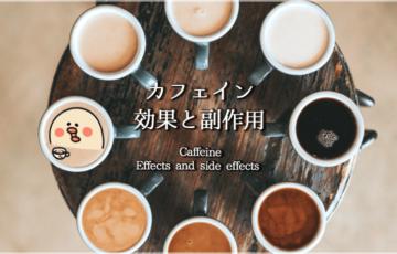 イラストで分かる高い可能性を秘めたカフェインの効果と副作用