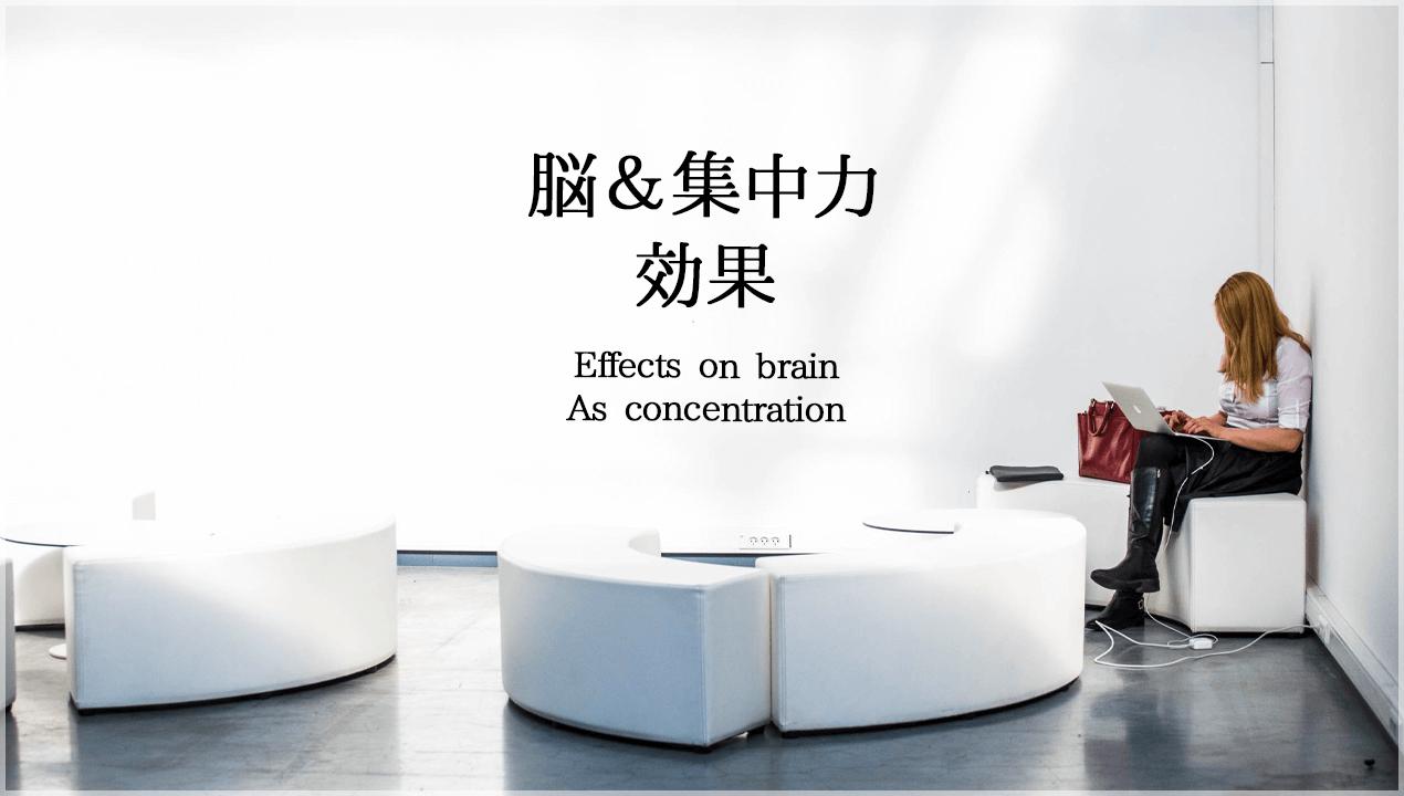 脳・集中力に関するカフェイン効果
