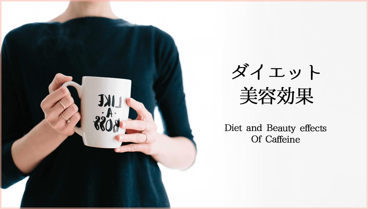 ダイエット・美容に関するカフェインの効果