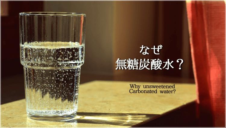 なぜ常温無糖炭酸水がオススメ?