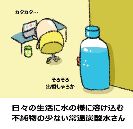 毎日飲める無糖常温炭酸水さん