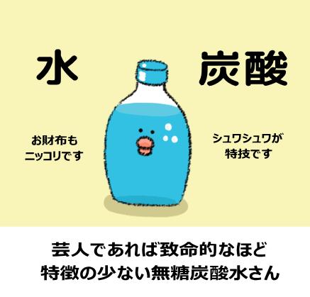 超シンプルな常温無糖炭酸水さん