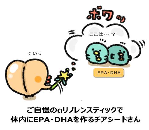 ご自慢のαリノレンスティックで 体内でEPA・DHAを作るチアシードさん