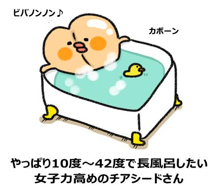 やっぱり10度~42度で長風呂したい 12時間余裕の女子力高めチアシードさん