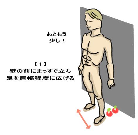 壁の前にまっすぐ立ち 足を肩幅程度に広げる