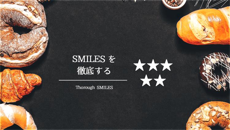 食事を徹底管理!SMILES