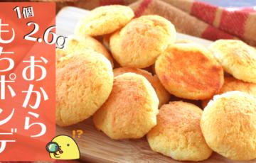 これジャガ芋?激カリもっち塩バターチーズおからポンデージョ(糖質1個2.6g)