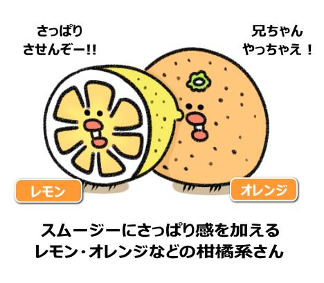 スムージーにさっぱり感を加える レモン・オレンジなどの柑橘系さん