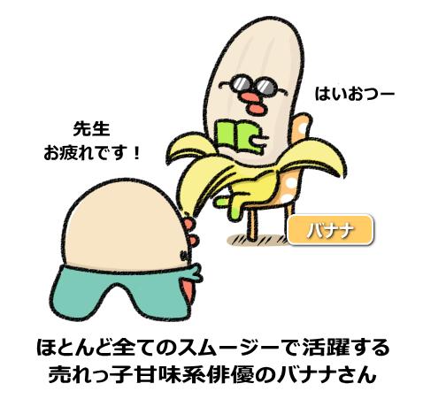 ほぼ全てのスムージーで活躍する 売れっこ甘み系俳優のバナナさん