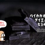 イラストで分かるハイカカオチョコの本当のダイエット効果
