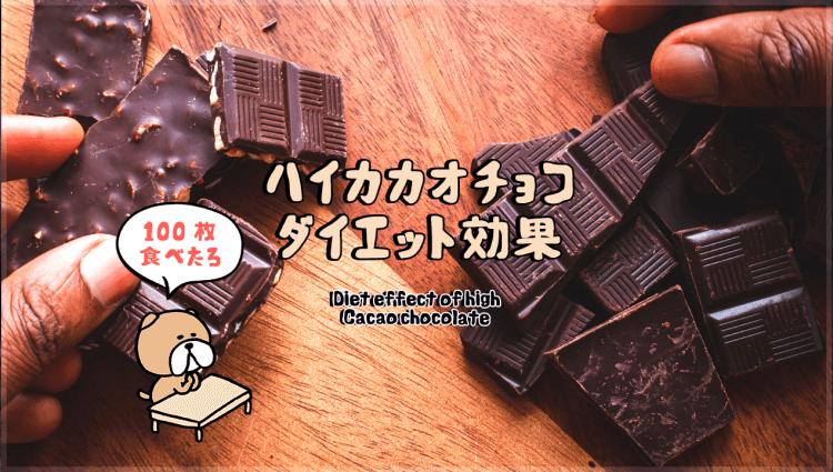 ハイカカオチョコのダイエット効果