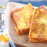 劇的しっとり!丁寧美味しい高野豆腐きな粉フレンチトースト(糖質1.9g)